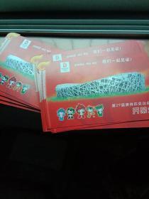 第29届奥林匹克运动会开幕式  邮资片40张合拍
