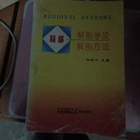 局部解剖学及解剖方法 在货架b27