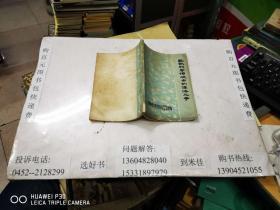 自然科学领域中的儒法斗争  32开本