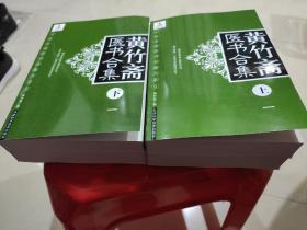 中医名家医书合集大系9 黄竹斋医书合集上下册