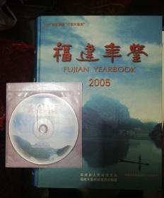 福建年鉴  2005
