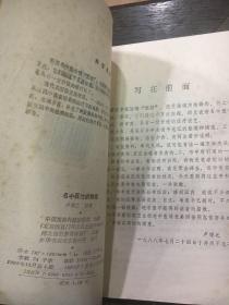名中医治病绝招 (二册)