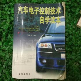 汽车电子控制技术自学读本