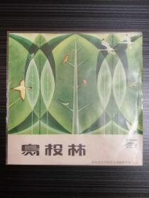 黑胶唱片:鸟投林《中央音乐学院民乐团演出节目(三)乐曲,原包装33转,品相完美》