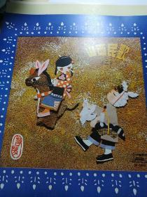 老广告画宣传画,山西民歌(二) 中国唱片,可当舞美美工设计资料素材,彩图漂亮,尺寸25.4*26.1厘米,广告品好,一张,年代不详,估计是八九十年代,绘图设计漂亮