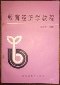 教育经济学教程(路文生,黑龙江教育出版社)