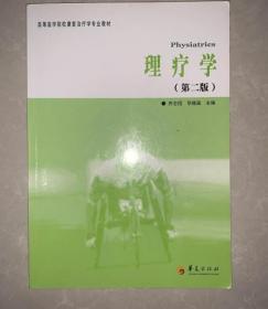高等医学院康复治疗学第2版9787508060590乔志恒华夏出版