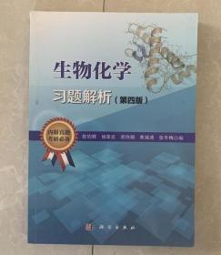 生物化学习题解析第四版9787030449252陈钧辉科学出版社
