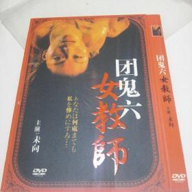 团鬼六女教师DVD
