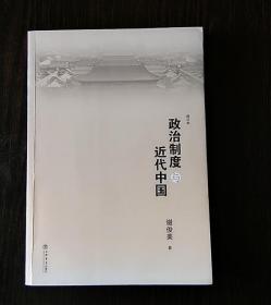政治制度与近代中国 修订本 谢俊美 9787545812473
