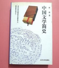 中国文学简史 林庚 北京大学 9787301027455