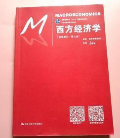 西方经济学宏观部分 第七版 高鸿业 中国人民 9787300248776