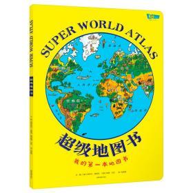 超级地图书(儿童地理启蒙书)