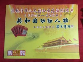 庆祝中华人民共和国建国60周年〔1949--2009〕共和国功勋人物志【发行纪念邮票】严志方签名本