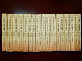 中国军事通史(全20册平装)
