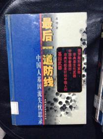 最后一道防线.中国人基因流失忧思录---[ID:32743][%#122E3%#]