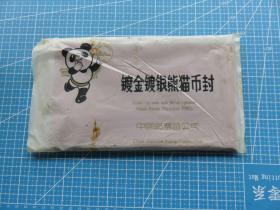 1985年5月24日中国邮票总公司《镀金镀银熊猫币封》3元面值-2枚全套原封--纪念封