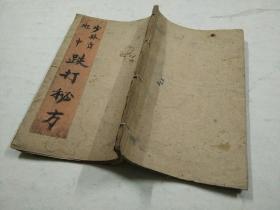 少林寺存下班中跌打妇科万应良方,(这书有:虫蛀、损字图、蓝色复写纸描印图迹等),伤科方 点打穴位 杂病方