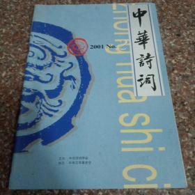 中华诗词   2001年第2期