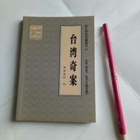 净土宗系列随身书45:台湾奇案(64开平装)