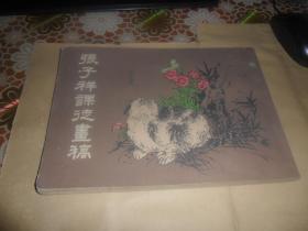 张子祥课徒画稿 (16开 1984年一版一印)