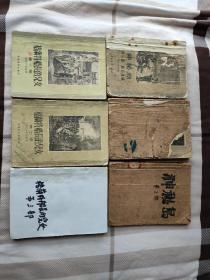 繁体字老版凡尔纳选集6本(包括《神秘岛》1、2、3《格兰特船长的儿女》1、2、3)