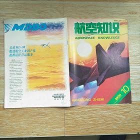 航空知识1990·10【本书包括用直升机保卫空间发射、欧洲轰炸机·上、航天医学机器人、彩插页-八一飞行表演队、等内容】