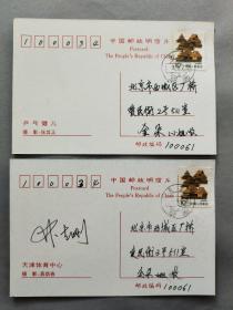 著名乒乓球运动员,邓亚萍丈夫 林志刚 签名邮政明信片两枚HXTX310060