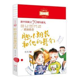 儿童文学光荣榜.新中国成立70周年献礼:胆小班长和他的哥们