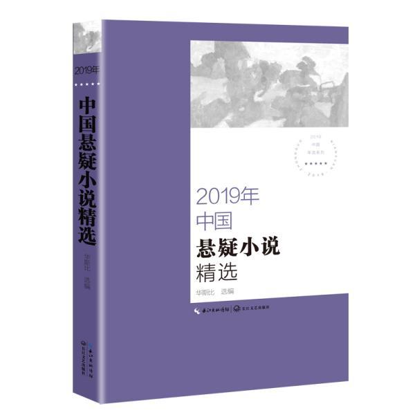 2019年中国悬疑小说精选/2019中国年选系列