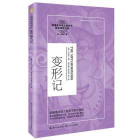 变形记(统编高中语文教科书指定阅读书系)