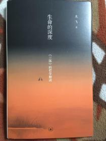 生命的深度:《三体》的哲学解读