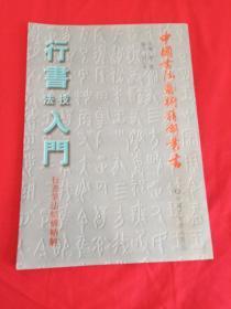 中国书法艺术精解丛书:行术技法入门
