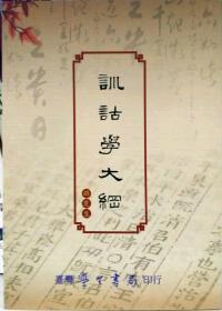 【预售】训诂学大纲/胡楚生着/台湾学生书局有限公司