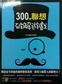 【预售】300个联想破解游戏/汉宇编辑部/汉宇出版有限公司