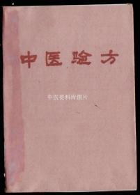 中医验方 辽宁省卫生跃进展览会 303页大厚册