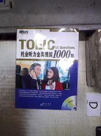 TOEIC托业听力全真模拟1000题 。、.