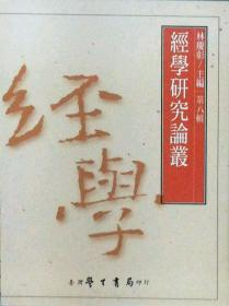 【预售】经学研究论丛(08)/林庆彰/台湾学生书局