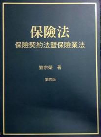 【预售】保险法:保险契约法墍保险业法/刘宗荣/刘宗荣