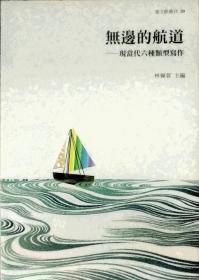 【预售】无边的航道:现当代六种类型写作/林佩蓉 主编/国立台湾文学馆