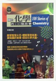 【预售】关于化学的100个故事/林珊着/宇河文化出版有限公司