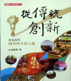 【预售】从传统创新:客家产业转型与升级之钥/俞龙通/师大书苑