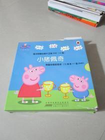 小猪佩奇 盒装全10册合售(无DVD)
