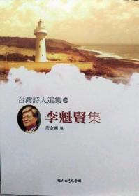 【预售】李魁贤集-台湾诗人选集25/袁光仪/国立台湾文学馆