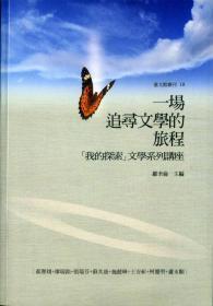 【预售】一场追寻文学的旅程-我的探索文学系列讲座/王安祈等作/国立台湾文学馆