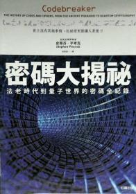 【预售】密码大揭秘/史蒂芬.平考克/好读出版有限公司
