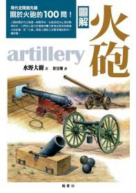 【预售】图解火炮/水野大树/枫书坊文化出版社