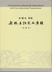 【预售】新校互注宋本广韵(定稿本)/余乃永校注/里仁