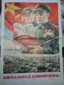 提高文化,向现代化,正规化国防军前进!