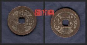 清代红铜制钱【乾隆通宝 】背宝泉局, 直径24毫米,红铜古钱